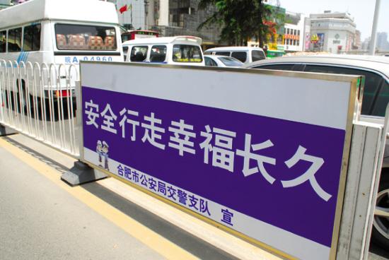 亮相省城徽州大道,提醒驾驶员注意交通安全.  记者  /图-安徽市场图片